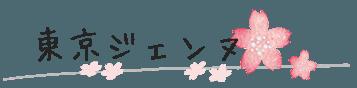 東京ジェンヌ
